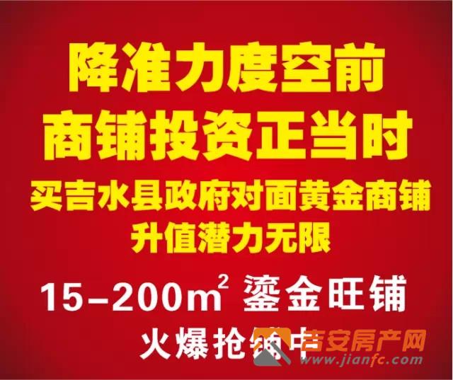 吉安房产网-万尚・庐陵文化商业广场投资正当时