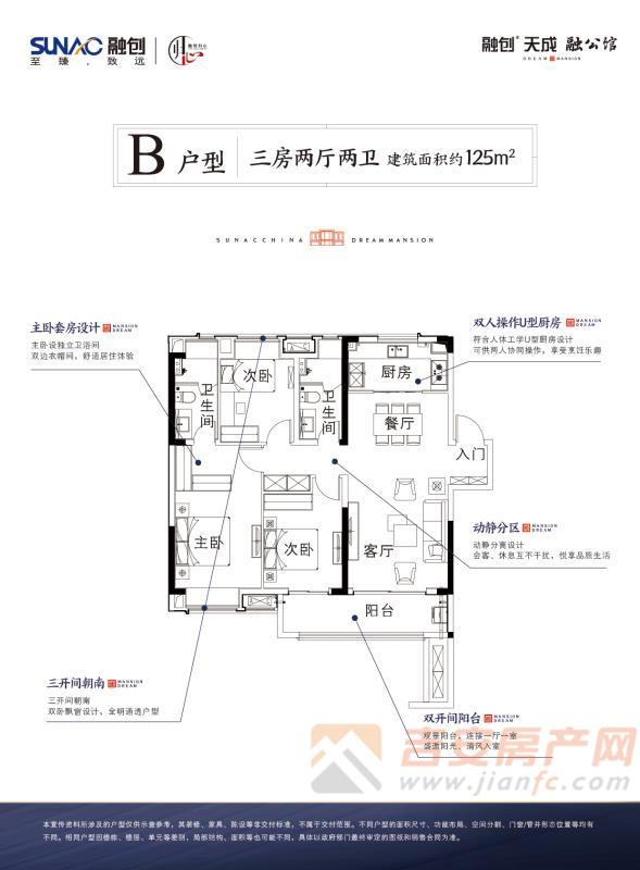 融创天成·融公馆户型图-吉安房产网