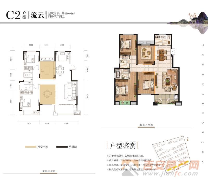 江山里户型图-吉安房产网