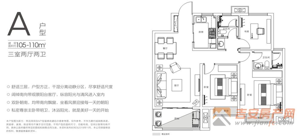 新力帝泊湾户型图-吉安房产网