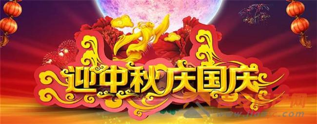 喜迎华润开业倒计时『万象广场』中秋国庆双节大狂欢优惠震撼推出