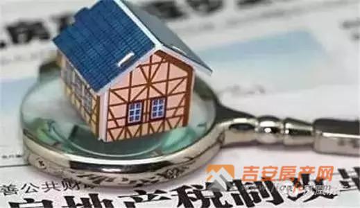 房产税实行这六种人危险了-吉安房产网