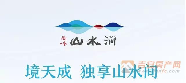 尚峰山水涧独享山水间-吉安房产网