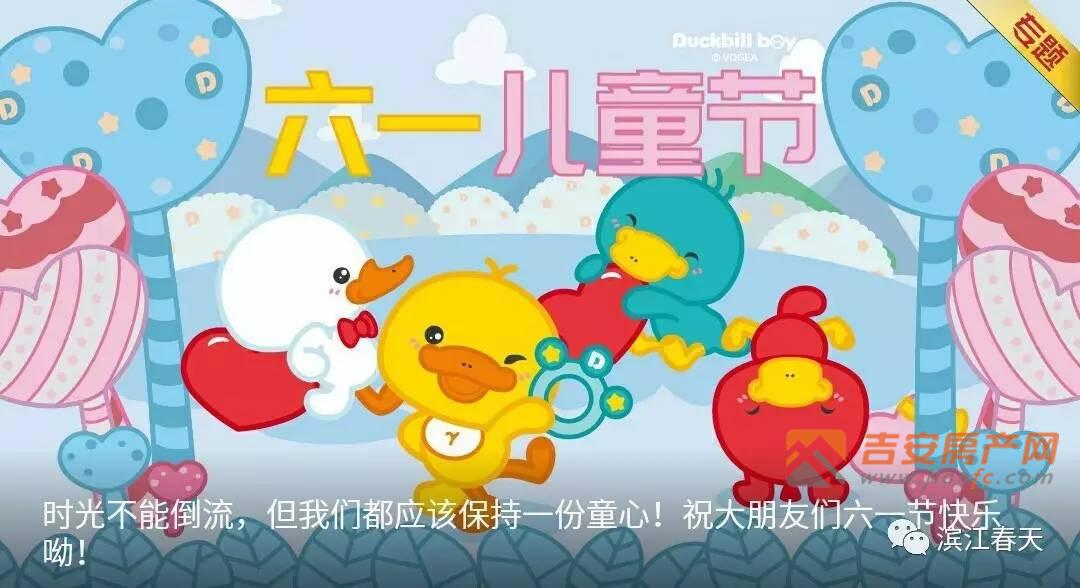 滨江春天祝大家六一快乐-吉安房产网