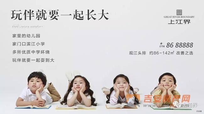 上江界社区自带幼儿园-吉安房产网