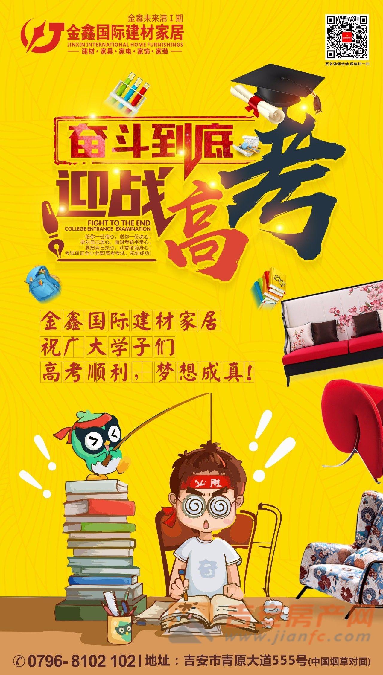 金鑫国际建材家居祝高考学子考试顺利-吉安房产网