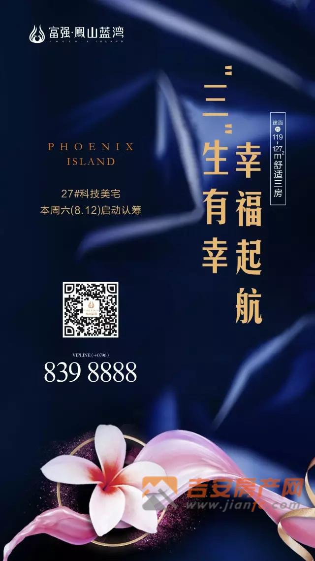 凤山蓝湾27#新品认筹-吉安房产网
