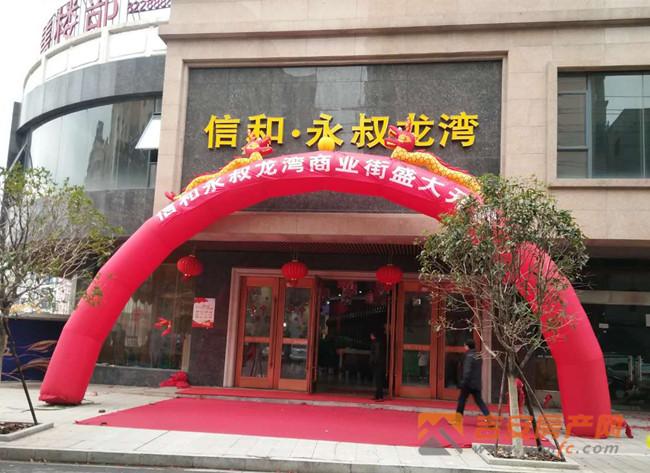 永叔龙湾商铺开盘-吉安房产网