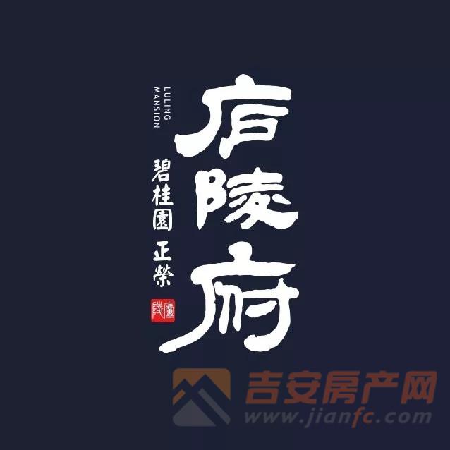 碧桂园正荣庐陵府logo-吉安房产网
