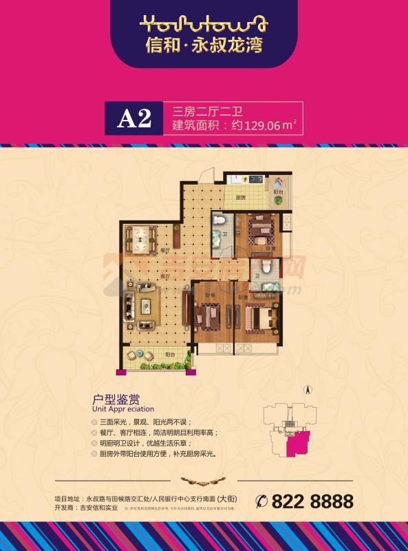 永叔龙湾二期户型图-吉安房产网