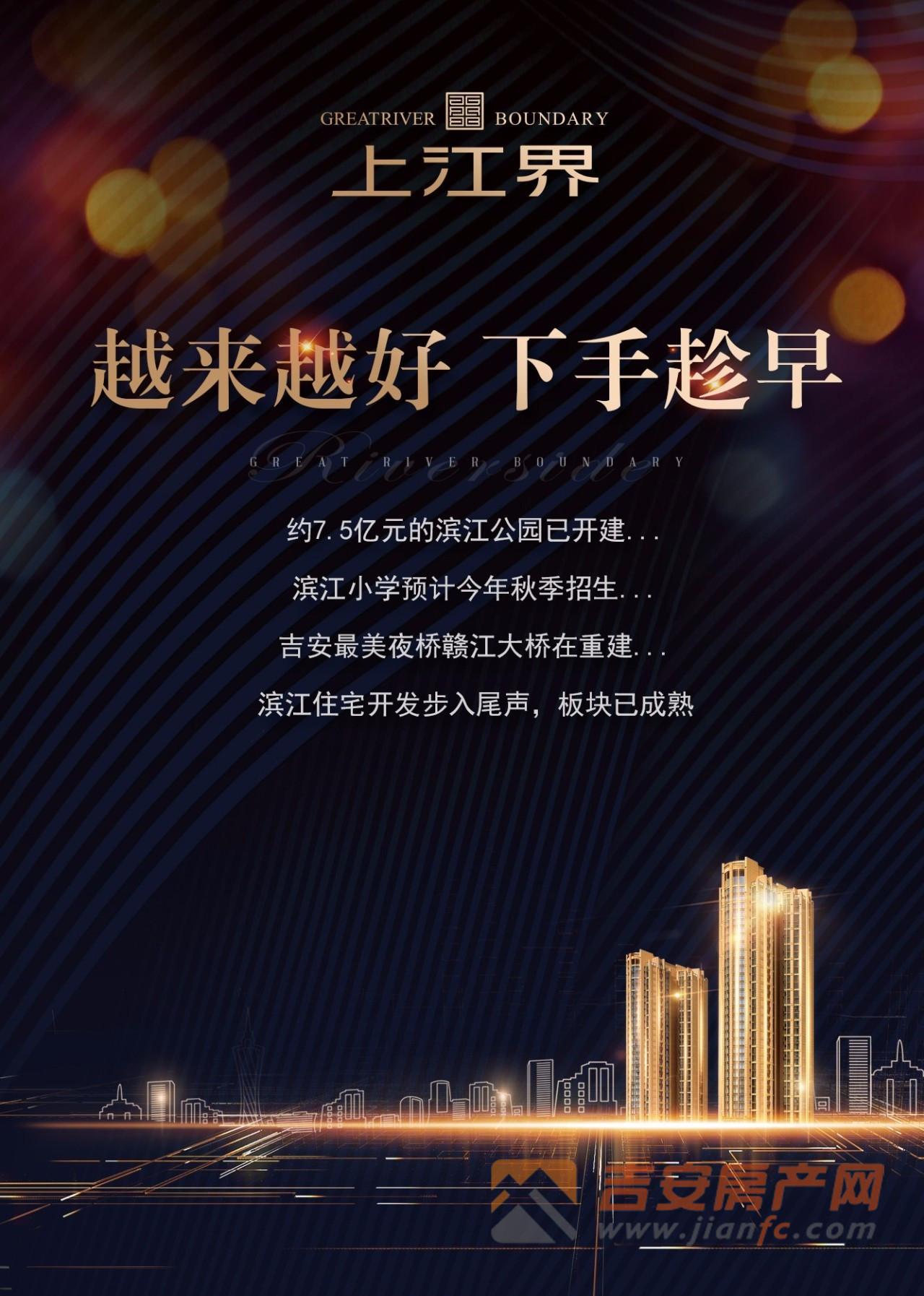 上江界越来越好-吉安房产网