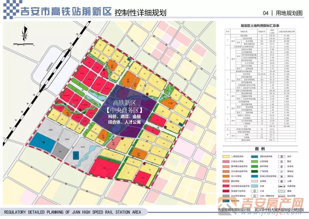 吉安市高铁新区核心区城市设计及建筑方案设计 资格预审公告