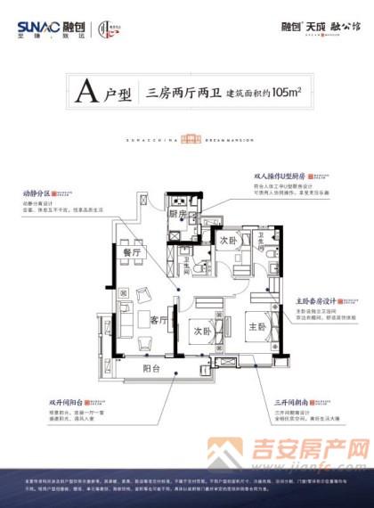 融创天成.融公馆户型图-吉安房产网