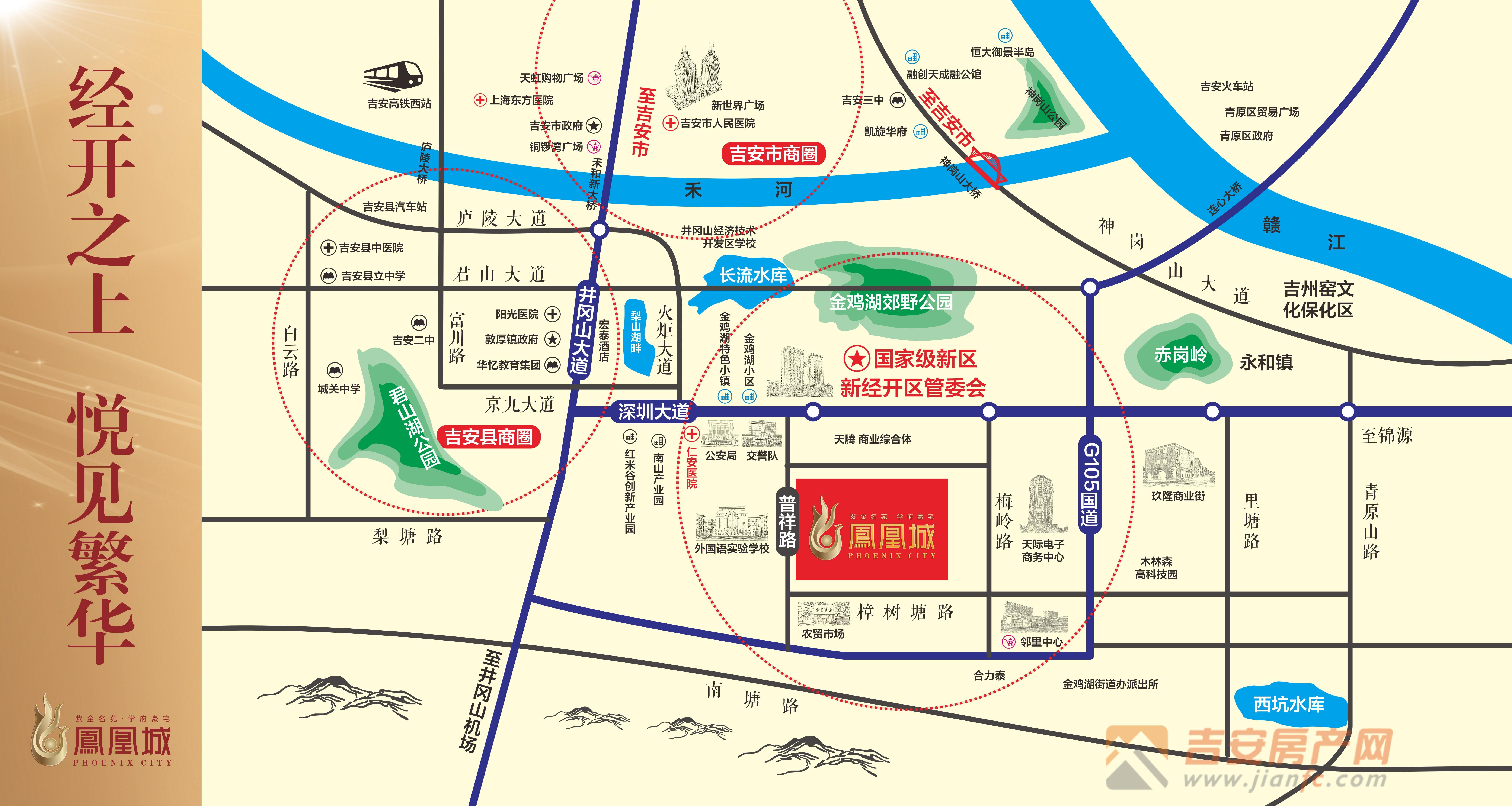 紫金·凤凰城区位图-吉安房产网