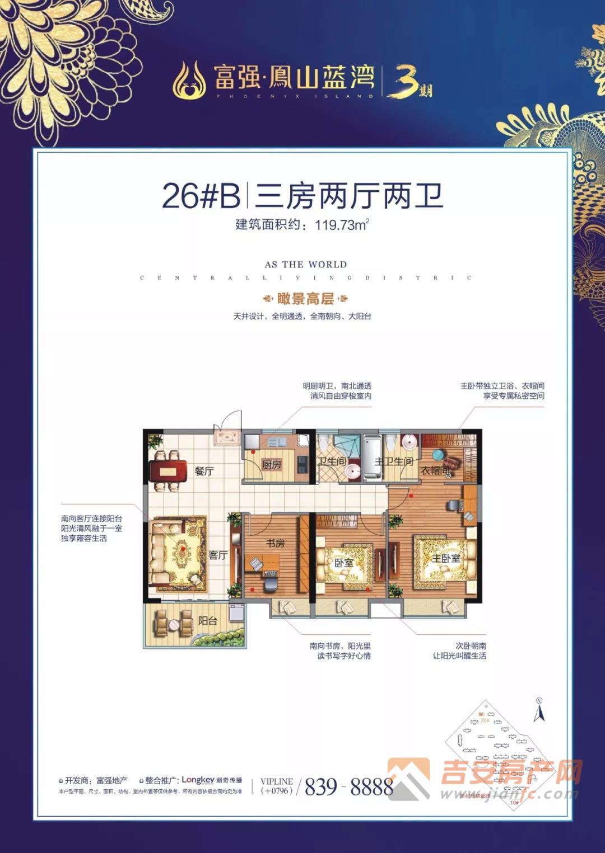凤山蓝湾-吉安房产网