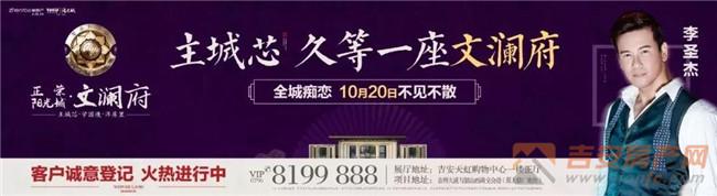 正荣阳光城·文澜府-吉安房产网