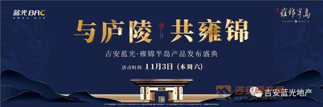 蓝光雍锦半岛-吉安房产网