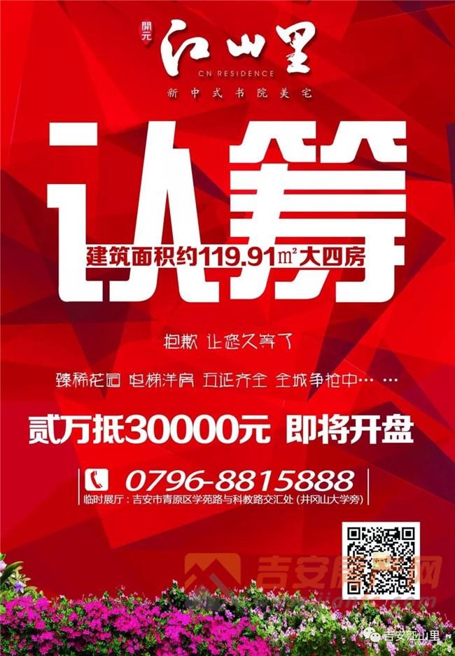 江山里-吉安房产网