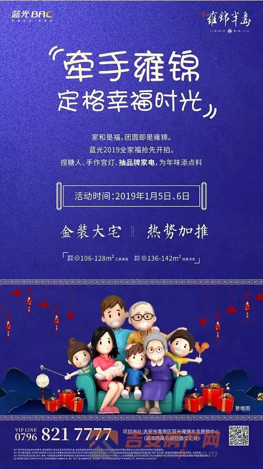 蓝光雍锦半岛0元拍全家福-吉安房产网