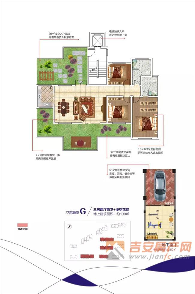 玉带佳苑户型图-吉安房产网
