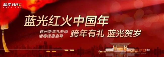 蓝光红火中国年-吉安房产网