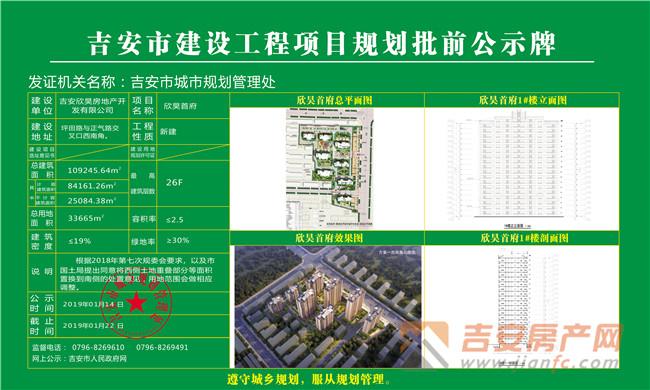 欣昊首府批前公示图-吉安房产网
