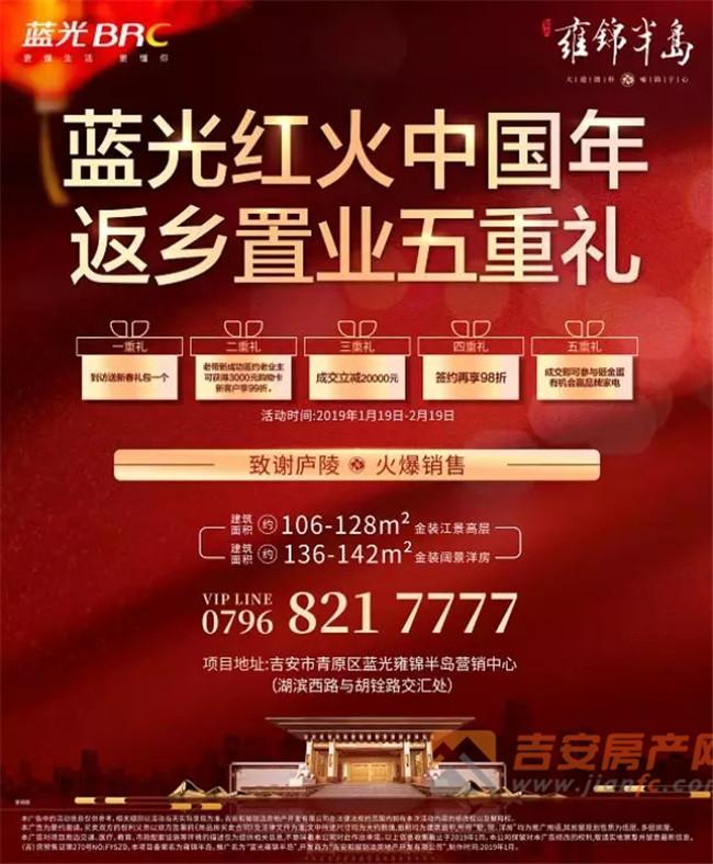 蓝光雍锦半岛新年五重礼-吉安房产网