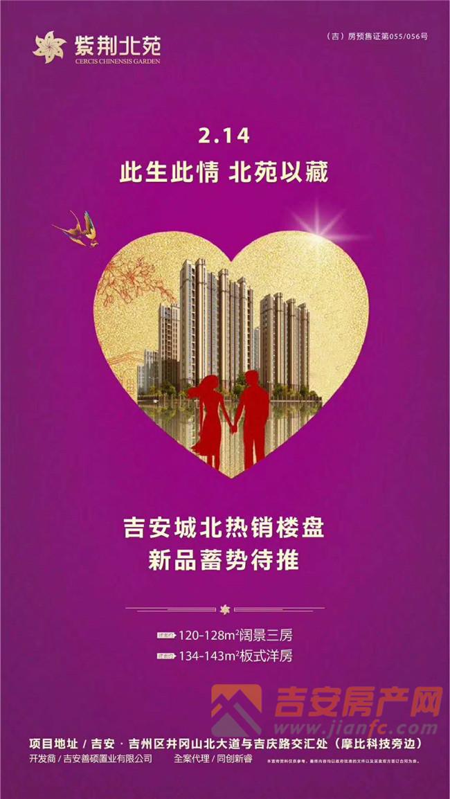 紫荆北苑-吉安房产网