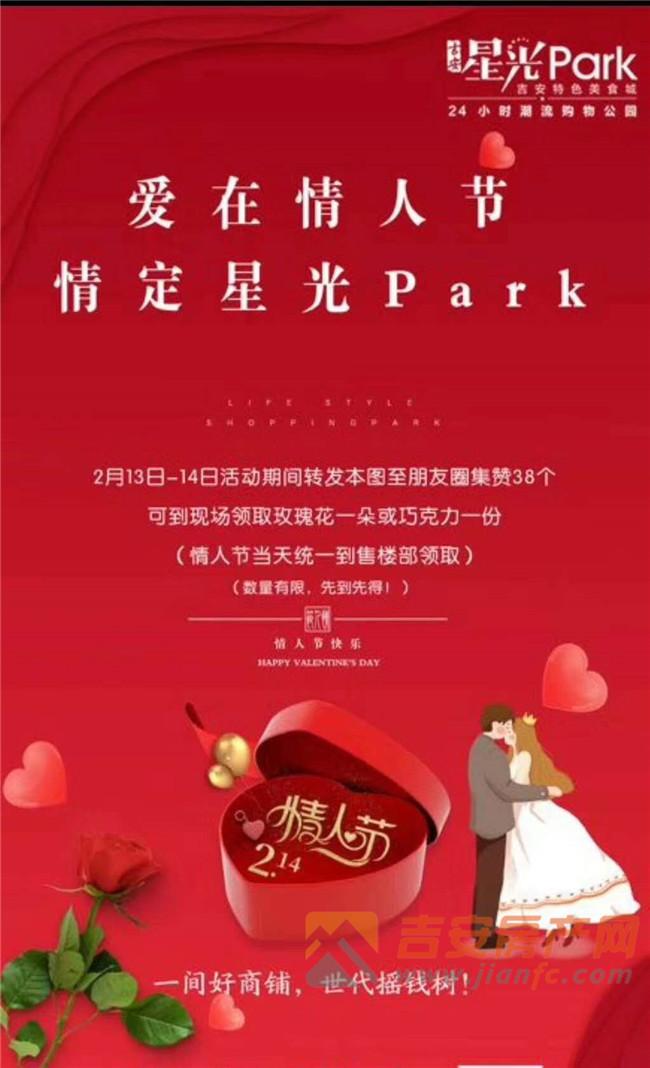 星光Park-吉安房产网