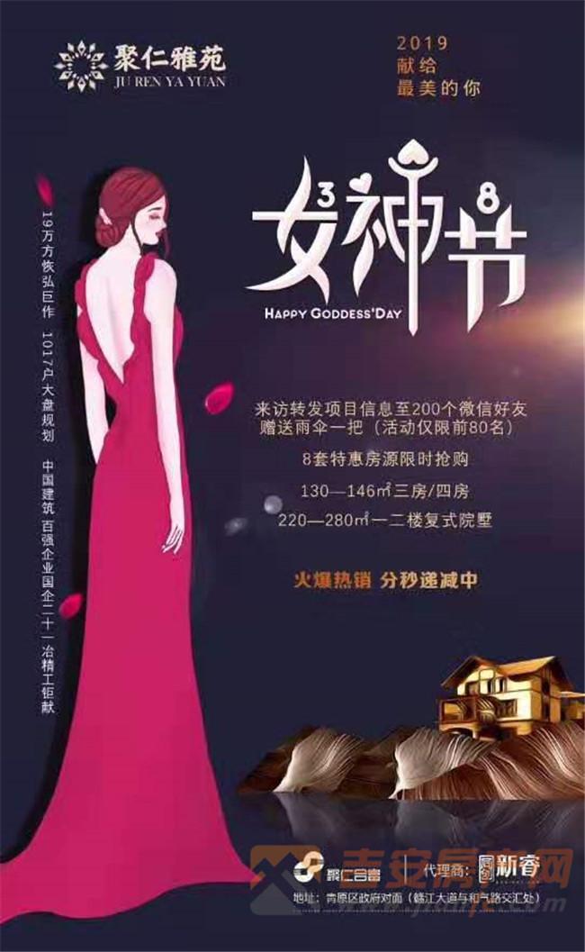 聚仁雅苑-吉安房产网