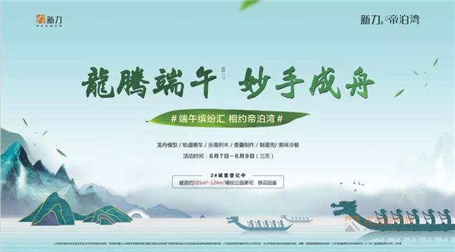新力帝泊湾-吉安房产网