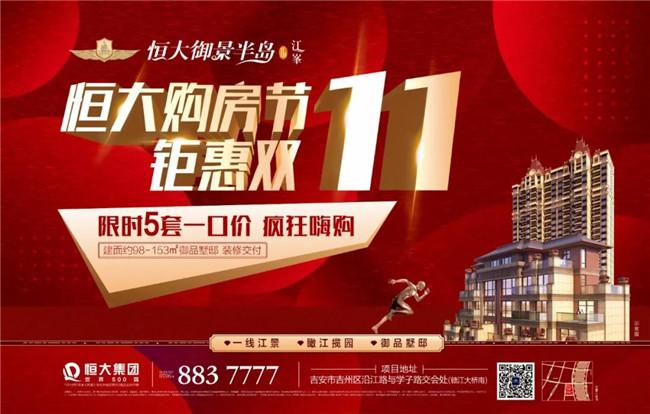 恒大购房节钜惠双11-吉安房产网