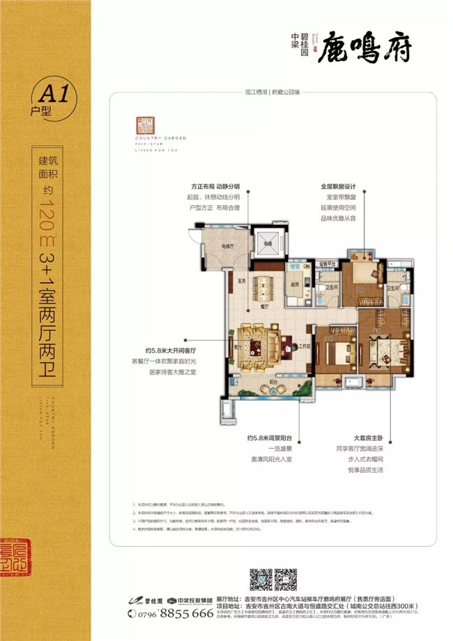 中梁碧桂园鹿鸣府户型图-吉安房产网