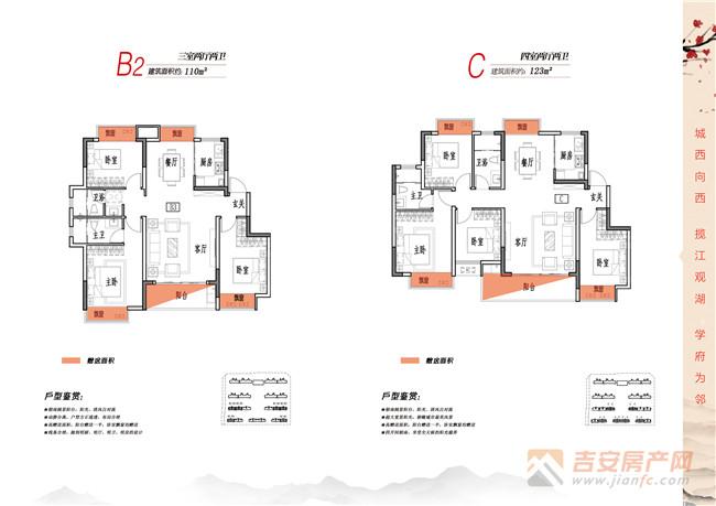 鑫华城·幸福里户型图-吉安房产网