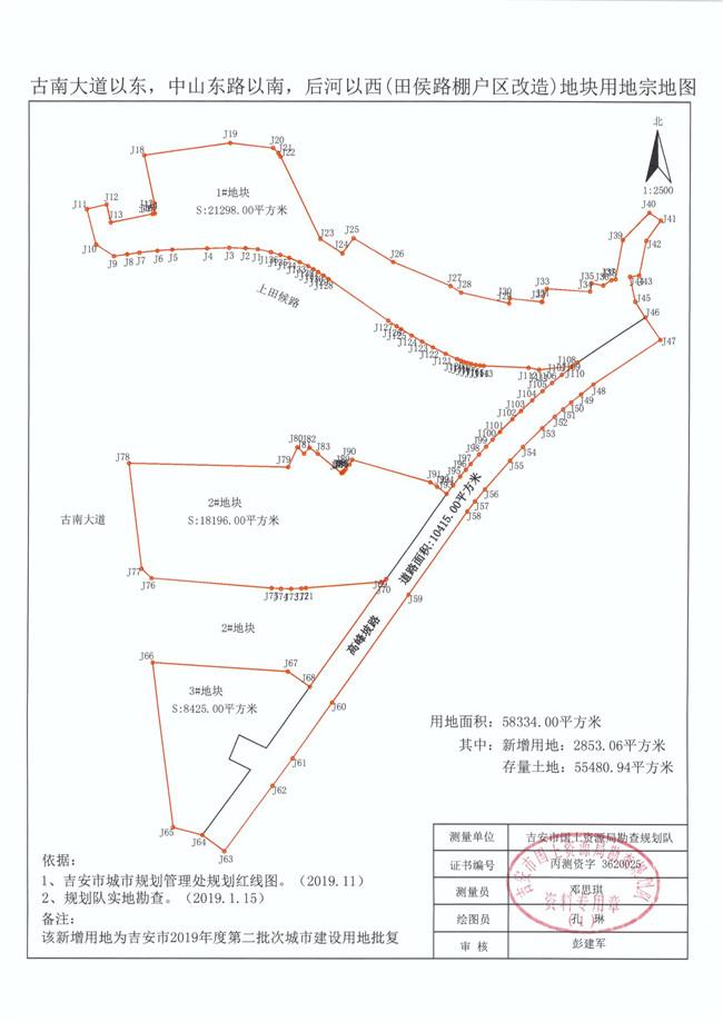 吉安房产网-田侯路棚户区改造地块宗地图