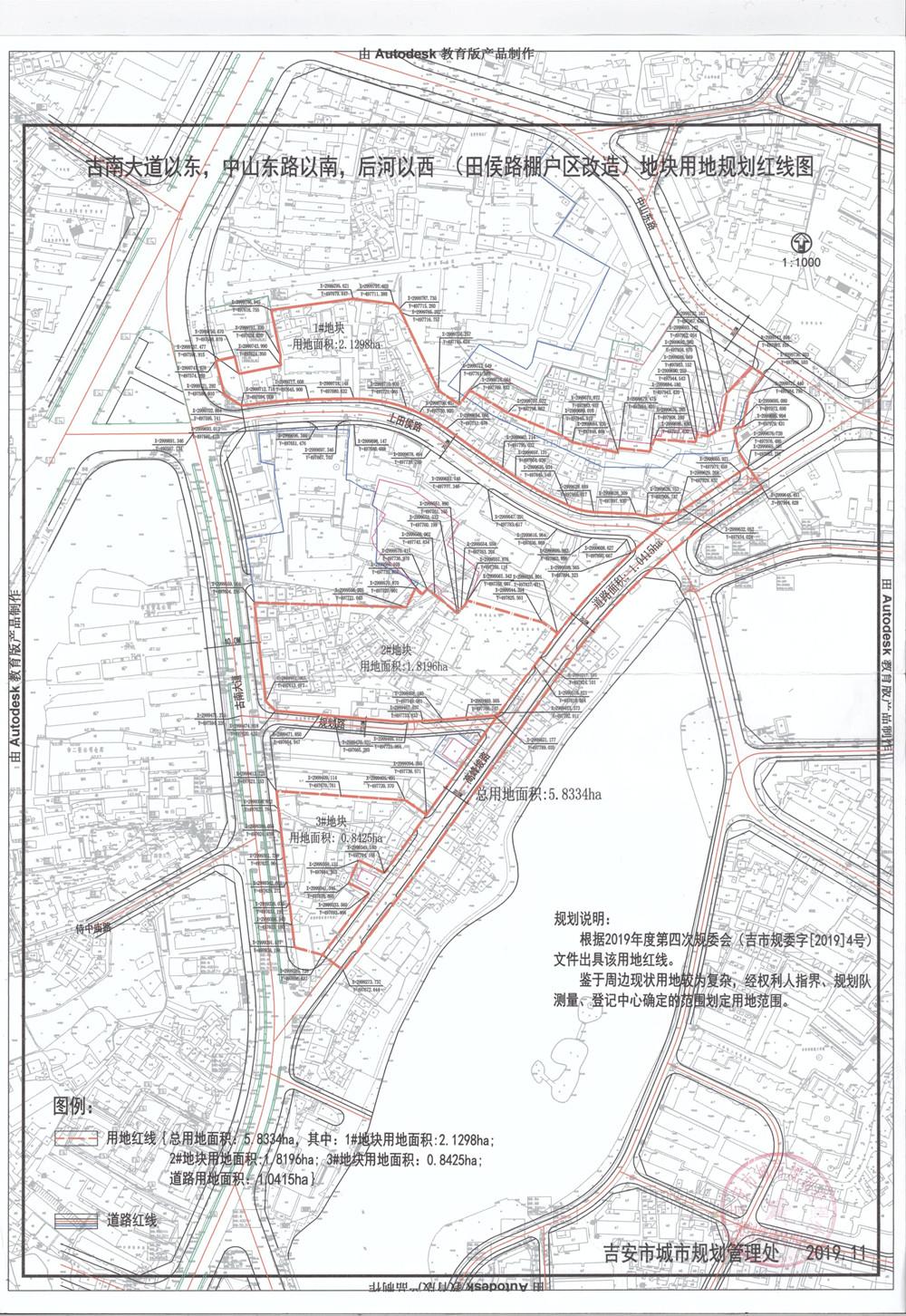 吉安房产网-田侯路棚户区改造地块红线图