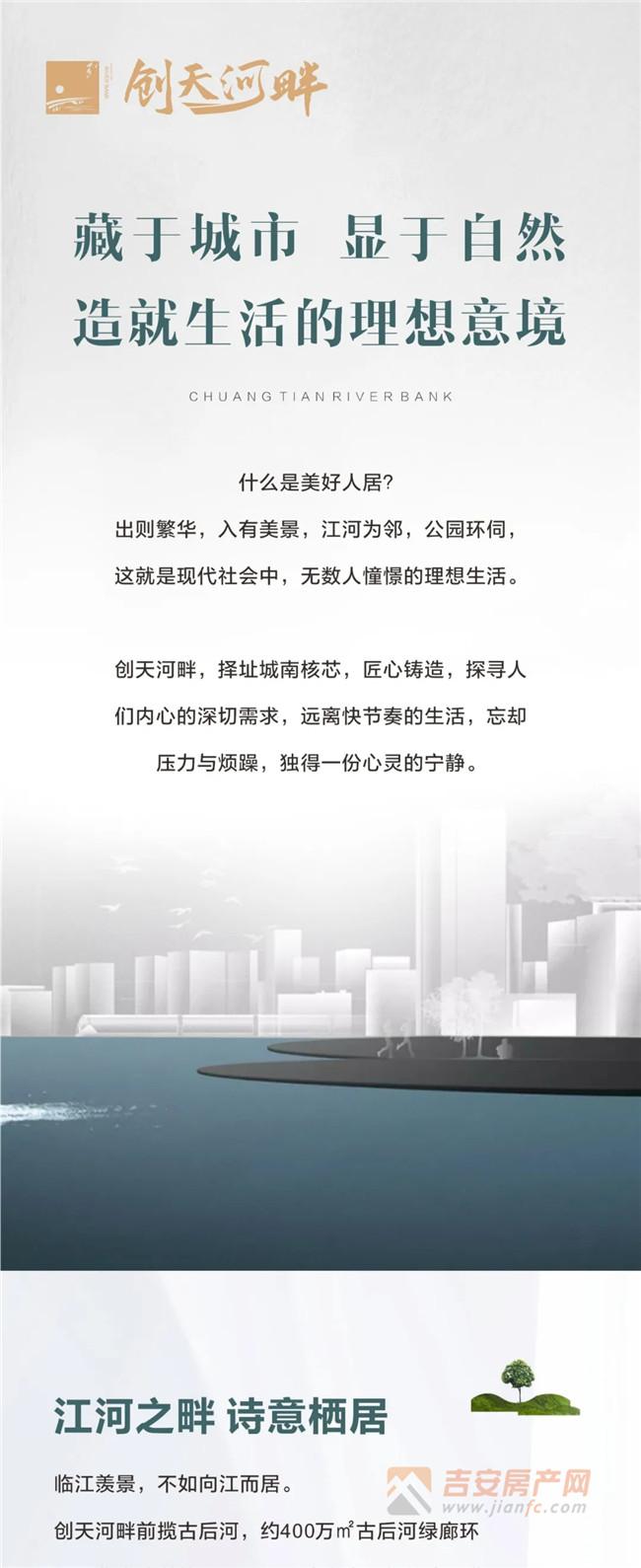 创天河畔楼盘宣传-吉安房产网
